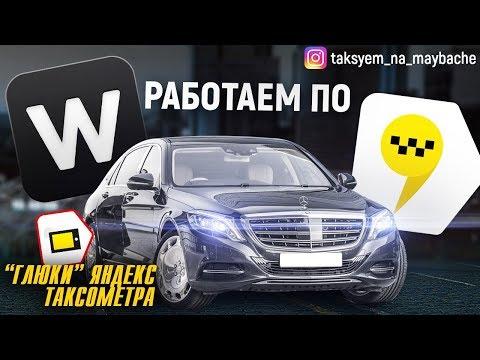 Смотреть Vip, Luxe такси! Работаем по Яндексу и Wheely! Глюки Таксометра/Таксуем на майбахе онлайн