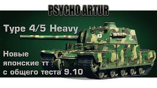 Type 4/5 Heavy / Новые японские тяжёлые танки с общего теста 9.10