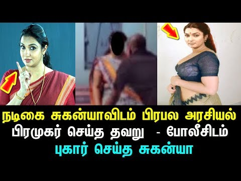 நடிகை சுகன்யாவின் தற்போதைய நிலை - Suganya| தமிழ் | Next Gen