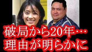 あれから20年・・・曙・相原勇、対面し破局理由を解禁! 記事引用元 h...