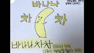 인천동명초등학교 성악부 2019 음악&미술 융합수업 -…