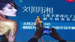 劉明湘20170402-漂洋過海來看你