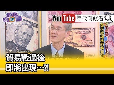 精彩片段》明居正:中國官民衝突爆發原因 竟是…?!【年代向錢看】