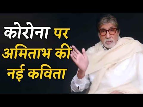Amitabh Bachchan ने Corona पर फैली गलतफहमी पर लिखी कविता, आप भी सुनिए