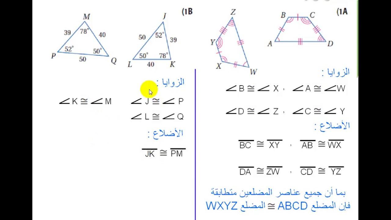 الدرس 3 3 المثلثات المتطابقة الصف الأول الثانوي Youtube