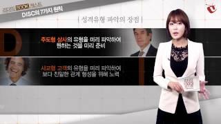 [베가북스] 리더의북캐스트 사람을 읽는 힘, DISC