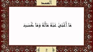 قرآن كريم جزء عم (30) سورة المسد (111) -  مشاري راشد