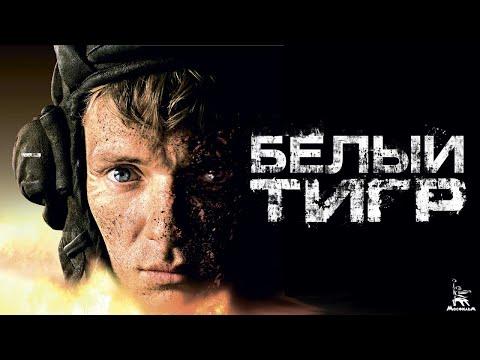 Белый Тигр 4К (военный, реж.Карен Шахназаров, 2012 г., с субтитрами) - Видео онлайн