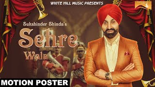 Download Hindi Video Songs - Sehre Wala (Motion Poster) | Sukshinder Shinda | White Hill Music | Releasing on 30th January