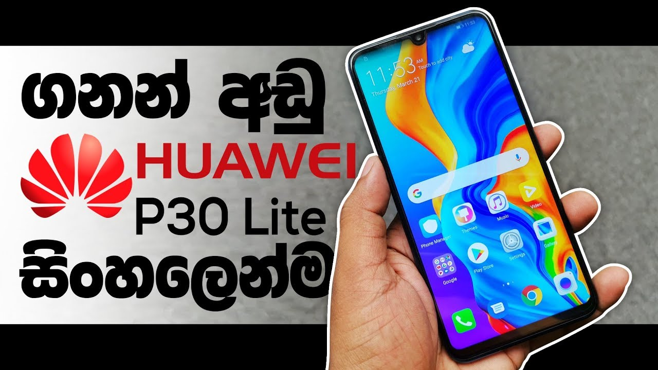 Huawei P30 Lite Unboxing and Quick Review in Sinhala | Sri Lanka |