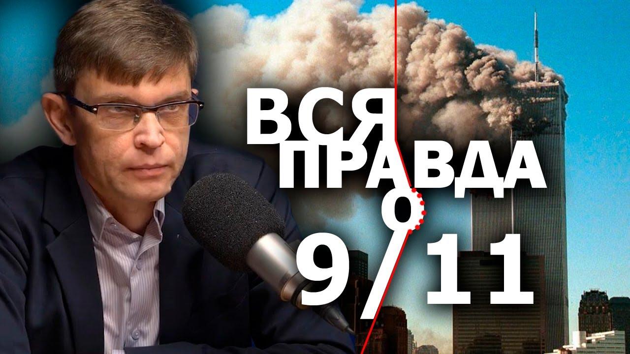 Кто писал сценарий катастрофы 9/11. Незаданные вопросы и неудобные ответы