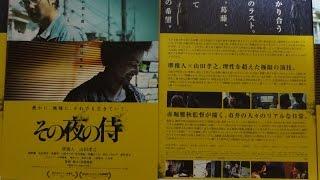 その夜の侍 2012 映画チラシ 2012年11月17日公開 【映画鑑賞&グッズ探...