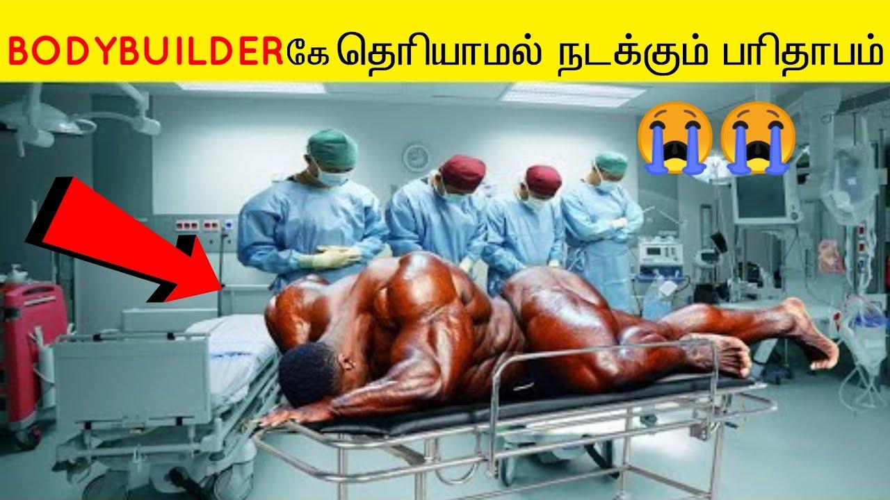 BODYBUILDERS ஏன் சீக்கிரம் இறக்குறாங்கனு தெரியுமா | ANOTHER SIDE OF BODYBUILDERS
