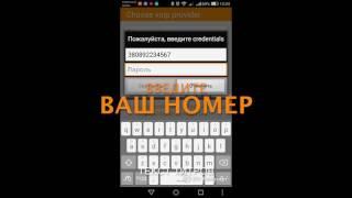 Як налаштувати Zoiper на Android