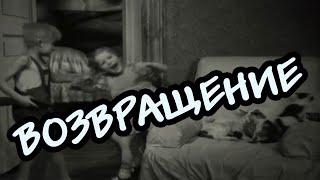 Советские фильмы Возвращение (1940) | онлайн Смотреть бесплатно