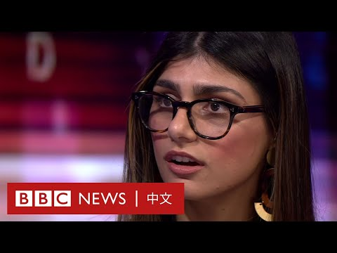 Mia Khalifa是著名色情片演員 她看到什麼業界問題?-
