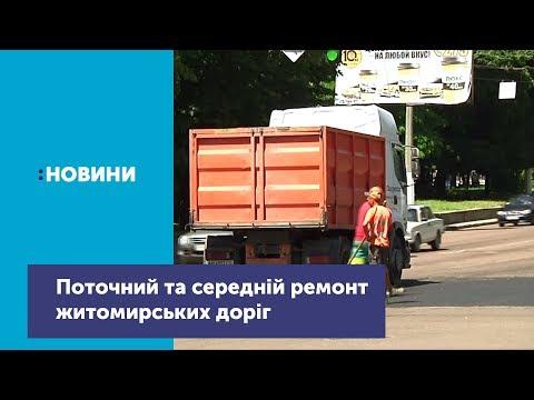 Телеканал UA: Житомир: У Житомирі триває поточний та середній ремонт доріг_Канал UA: ЖИТОМИР 25.06.19