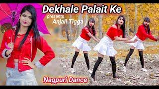 Dekhale Palait Ke ♥️ New Nagpuri Sadri Dance Video 2020 / Anjali Tigga / Shankar Baraik