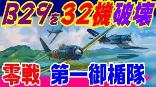 【一度にB29を32機破壊】マリアナ諸島空爆2   第一御楯隊 特別攻撃隊 特攻隊 日本陸軍 日本海軍 サイパン アスリート テニアン