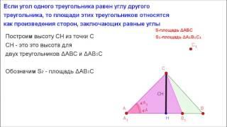 Геометрия 8 класс. Соотношение площадей треугольников с равным углом
