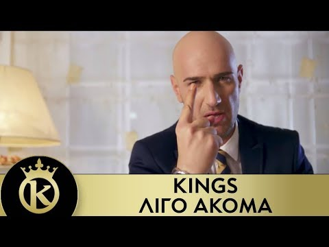 KINGS - Λίγο Ακόμα | Ligo Akoma - Official Music Video