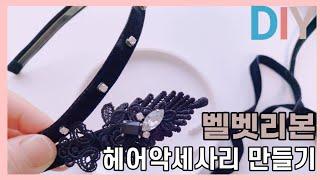 [헤어밴드만들기 3] hair band DIY /머리핀…