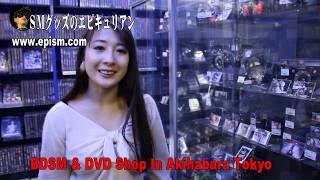 BDSM equipment and dvd shop in Akihabara Tokyo Japan