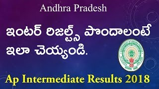 AP Intermediate 1st,2nd Year Results 2018 I Andhra pradesh Inter Results I Telugu Bharathi