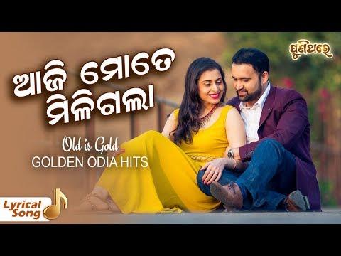 ଆଜି ମୋତେ ମିଳିଗଲା Aji Mote Miligala (Lyrical Version) Odia Movie - Puja Chandan (1982)