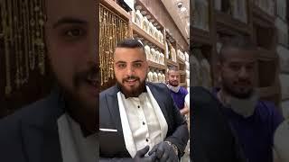 بث جديد مع مجوهرات ادم 2020-7-4 ذهب خليجي عيار ٢١ وسعر الفين دينار الغرام