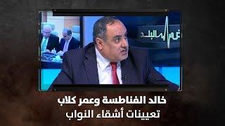 خالد الفناطسة وعمر كلاب - تعيينات أشقاء النواب