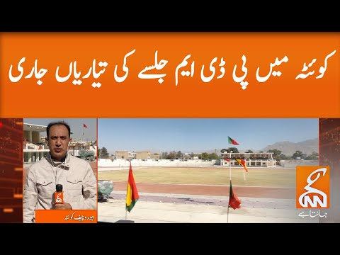 Preparations For PDM Quetta Rally Underway