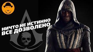 Кредо Убийцы – Обзор Фильма