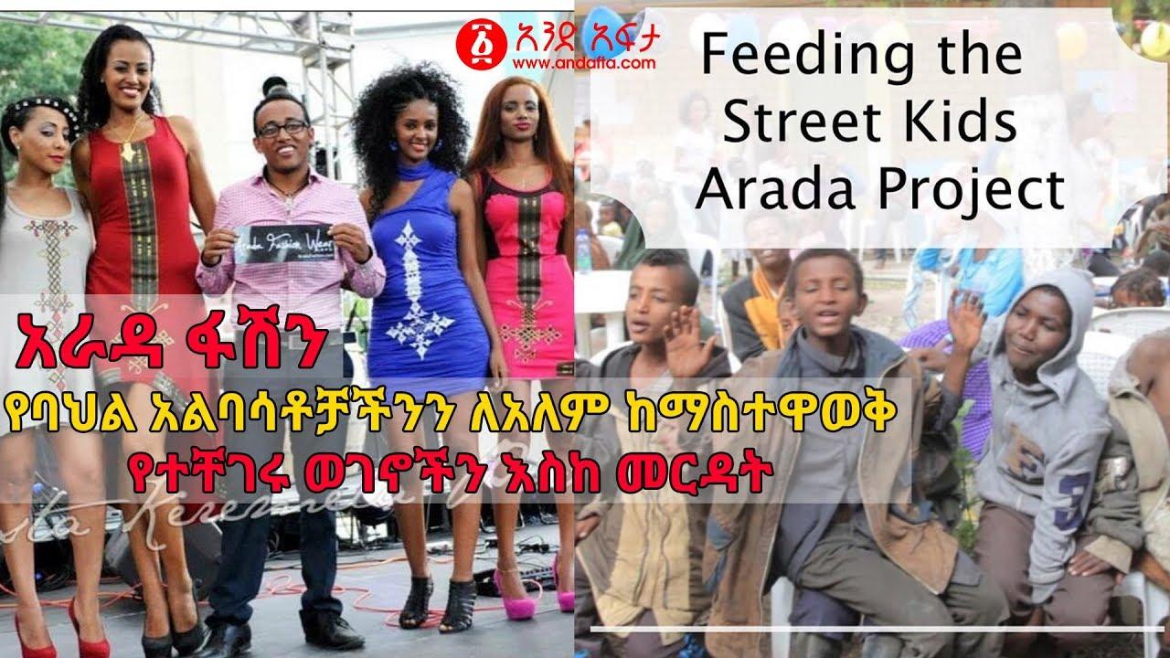 """Arada Fashion"" Introducing The Fashion Industry and Helping The Poor - ""አራዳ ፋሽን"" የባህል አልባሳቶቻችንን ለአለ"