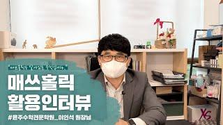 """매쓰홀릭 수학학원 활용 인터뷰 13편 ; """"매…"""
