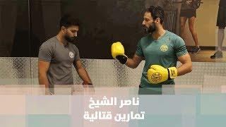 ناصر الشيخ  - تمارين قتالية