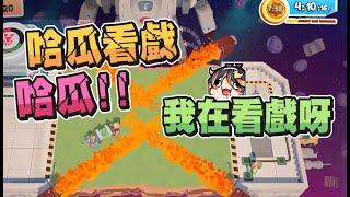 【魯蛋精華】如何拿銅牌 -7/5 PC 胡鬧搬家 ft.嬌兔、紀囧