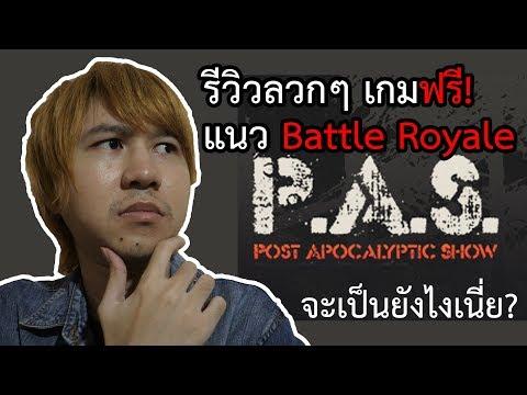 รีวิวลวกๆ PAS เกมแนว Battle Royale เล่นฟรี จะสนุกไหมเนี่ย?(คลิปแนวแสดง)