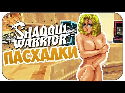Пасхалки Shadow Warrior (Easter Eggs)
