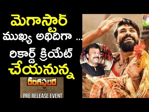 Rangasthalam Pre Release Event Business & Guests | Ram Charan | Chiranjeevi | Samantha | Film Jalsa