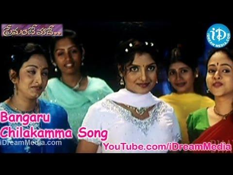 Premante Maade Movie Songs - Bangaru Chilakamma Song - Vinay Babu - Reena - Rashmi