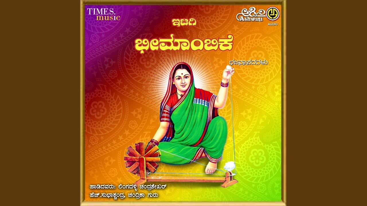 Mahashiva Sharaneya Namava - YouTube