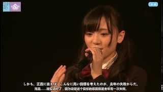 [宇美協会] SNH48総選挙アピールスピーチ萬麗娜(ナナちゃん)(Japanese Caption)