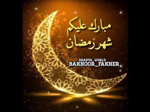 مبروك عليكم شهر رمضان 2017 Youtube