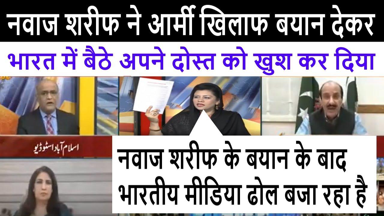 NAWAZ Sharif Ne Apne Dost MODI Ko Khush Kar Diya: Pak Media UNHINGED RANT (W/Commentary) HINDI