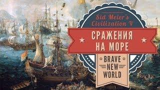 Сражения на море. Sid Meier's Civilization: Brave New World