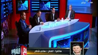 شوبير لـ هانى شاكر: ستظل رقم واحد فى التاريخ..جالي الفرح من غير ولا مليم
