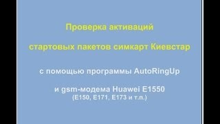 Проверка активации стартовых пакетов симкарт Киевстар, Украина.