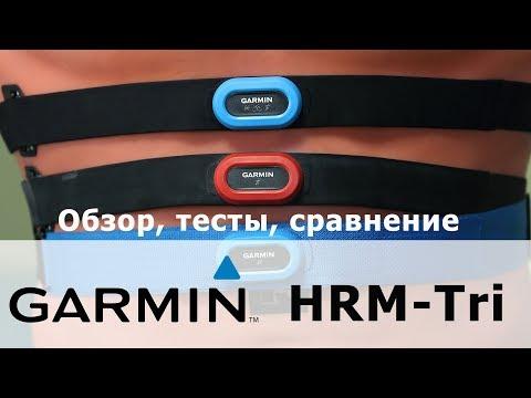 Обзор пульсометра Garmin HRM-Tri: тесты и сравнение.