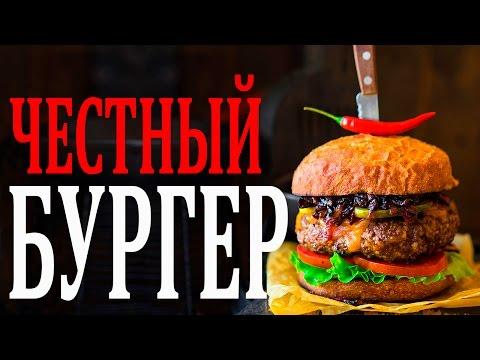 Рецепт гамбургера, способного свести с ума!